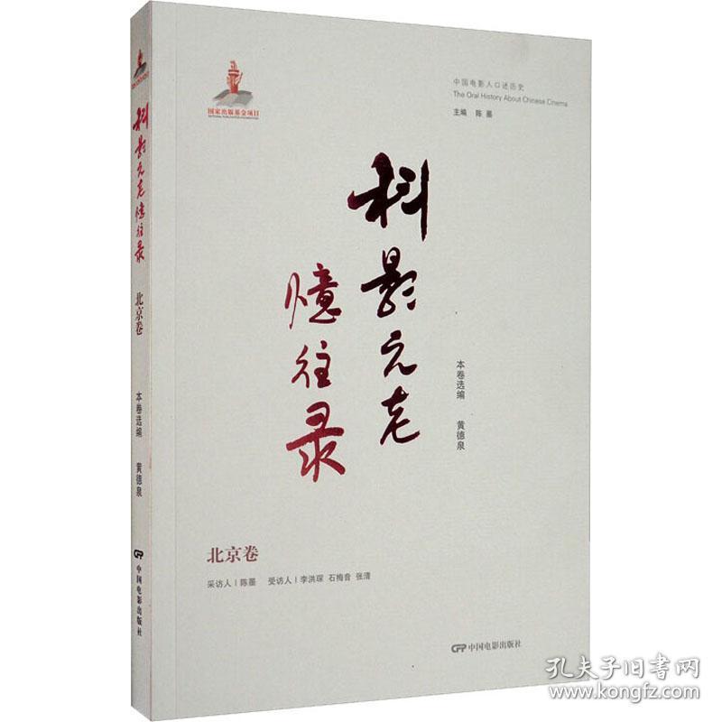 """【新华书店】""""科影""""元老忆往录 北京卷"""