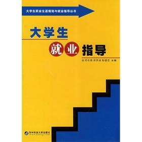 【新华书店】大学生就业指导(邓长青)