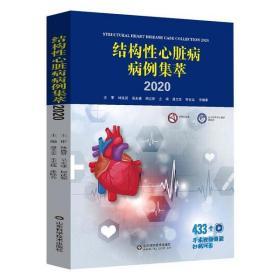 【新华书店】结构 心脏病病例集萃(2020)