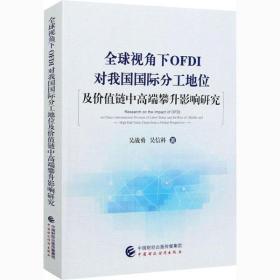 【新华书店】全球视角下OFDI对我国国际分工地位及价值链中高端攀升影响研究