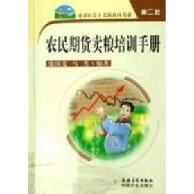 农民期货卖粮培训手册(第2批)
