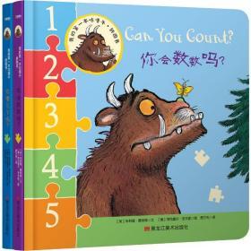 【新华书店】我的  本咕噜牛·拼图书(2册)