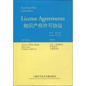 【新华书店】知识产权许可协议