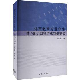 【新华书店】体育教育专业学生核心能力网络结构特征研究