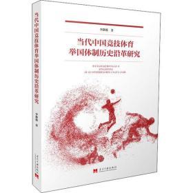 【新华书店】当代中国竞技体育举国体制历史沿革研究