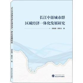 【新华书店】长江中游城市群区域经济一体化发展研究