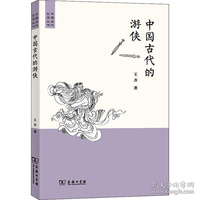 【新华书店】中国古代的游侠