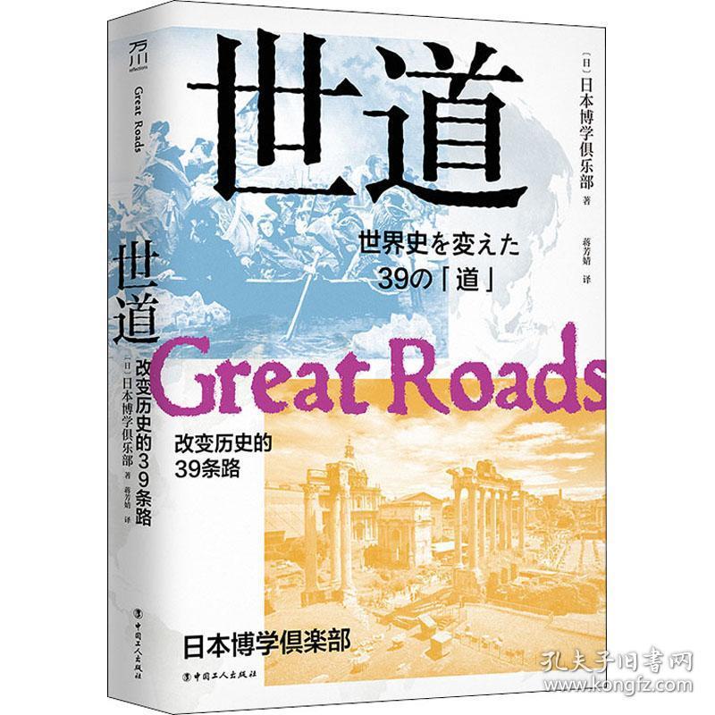 【新华书店】世道 改变历史的39条路