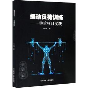 【新华书店】振动负荷训练——举重项目实践
