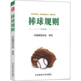 【新华书店】棒球规则