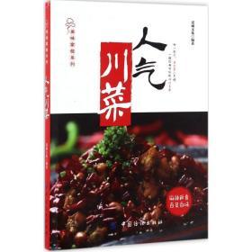 【新华书店】人气川菜