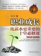 【新华书店】职业成长:比薪水更重要的十堂必修课