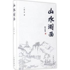 【新华书店】山水湘西