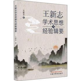【新华书店】王新志学术思想与经验辑要
