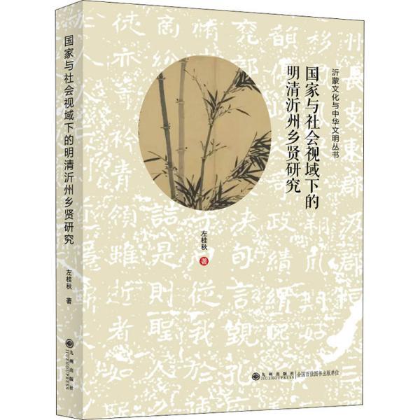 【新华书店】  与社会视域下的明清沂州乡贤研究