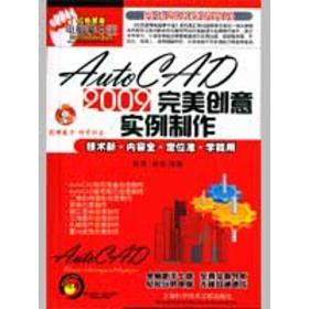 【新华书店】AutoCAD 2009完美创意实例制作
