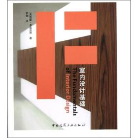 【新华书店】室内设计基础