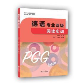 【新华书店】德语专业四级阅读实训/德语专业四级实训系列