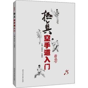 【新华书店】极真空手道入门