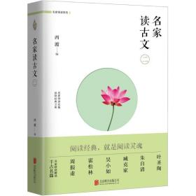 【新华书店】名家读古文(2)
