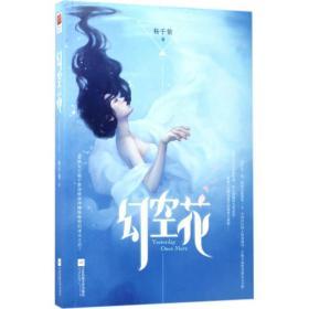 【新华书店】幻空花