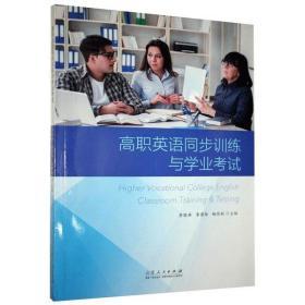 【新华书店】高职英语同步训练与学业