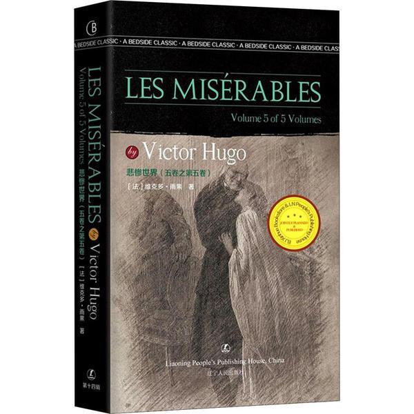 悲惨世界(五卷之第五卷)Les Misérables [法] 维克多·雨果 著 英文版原版 经典英语文库入选书目 世界经典文学名著 英语原版无删减