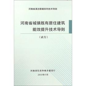 【新华书店】河南省城镇既有居住建筑能效提升技能导则(试行)