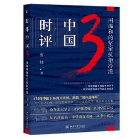 【新华书店】时评中国3:用温和的坚定抗拒冷漠(签章版)