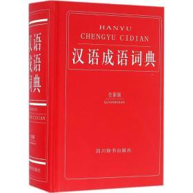 【新华书店】汉语成语词典(全新版)