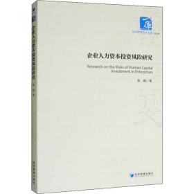 【新华书店】企业人力 本投 风险研究