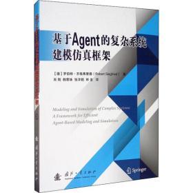【新华书店】基于Agent的复杂系统建模仿真框架