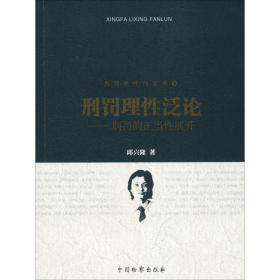 【新华书店】刑罚理 泛论——刑罚的正当 展开