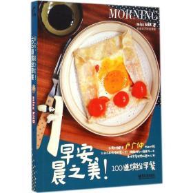 【新华书店】早安晨之美!100道缤纷早餐