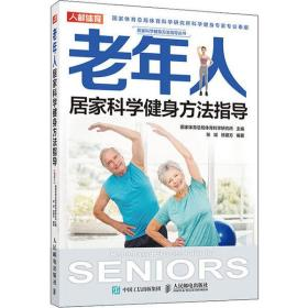【新华书店】老年人居家科学健身方法指导