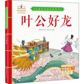 【新华书店】儿童绘本成语故事书•叶公好龙