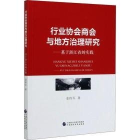 【新华书店】行业协会商会与地方治理研究——基于浙江省的实践