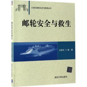 【新华书店】邮轮安全与救生