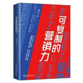 【新华书店】可复制的营销力