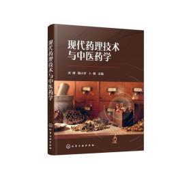 【新华书店】现代药理技术与 医 学