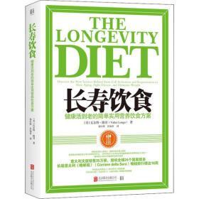 【新华书店】长寿饮食 健康活到老的简 实用营养饮食方案