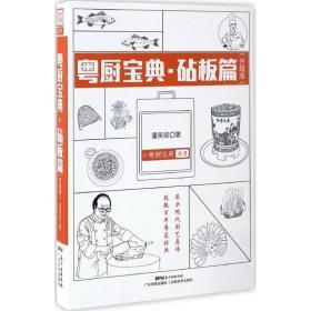 【新华书店】粤厨宝典(升级版)(砧板篇)