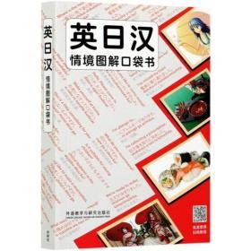 【新华书店】英日汉情境图解口袋书