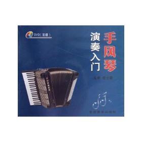 【新华书店】手风琴演奏入门(DVD)