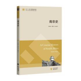【新华书店】南非史/东方剑桥世界历史文库
