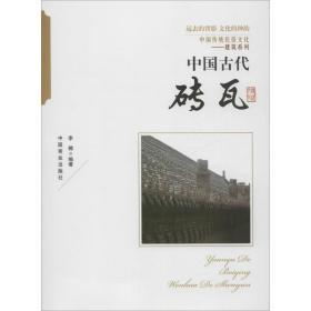 【新华书店】中国古代砖瓦