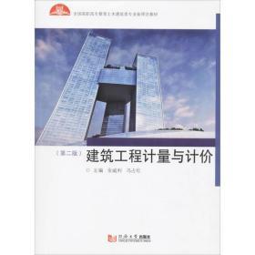 【新华书店】建筑工程计量与计价( 2版)