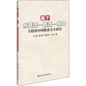 【新华书店】基于水 源-能源-粮食关联的中国粮食安全研究