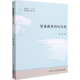 【新华书店】智善教育的行与思