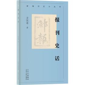 【新华书店】报刊史话